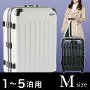 スーツケース Mサイズ幅48cm 高さ68cm カギ付き トランク 旅行カバン おしゃれ クール