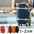 キャリーバッグ スーツケース キャリーケース 幅33cm 高さ48cm 旅行カバン キャリーバッグ トランク 旅行カバン Sサイズ カギ付き トランク おしゃれ 送料込 【送料無料】