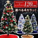 クリスマスツリー 120cm クリスマスツリーセット オーナメントセット オーナメント LEDライト LED ライト 飾り イルミネーション クリスマス ツリー 120cmクリスマスツリー