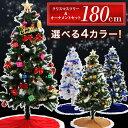 クリスマスツリー 180cm オーナメント オーナメントセット クリスマス ツリー LED ライト イルミネーション 飾り