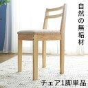 チェア コンパクト クッション入り ファブリック 椅子 イス
