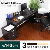 パソコンデスク l字型 3点セット desk 140cm幅 プリンター置けるチェスト付 学習デスク デスク ワゴン パソコン台 机 勉強机 (学習机 PCデスク SOHO家具) おしゃれ 木製 収納
