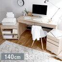 パソコンデスク l字型 3点セット desk 140cm幅 プリンター置けるチェスト付 学習デス