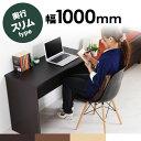 【送料無料】 薄型デスク スリムデスク 【幅100cm 奥