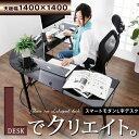 パソコンデスク 幅140cm L字 デスク 机 つくえ ワークデスク PCデスク オフィスデスク ガラスデスク 学習デスク 学習机 勉強机 パソコン机 L字型 送料無料 送料込