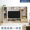 テレビボード TV台 壁面収納 木製 TVボード AVボード 壁面 一体型 テレビラック TVラック AVラック 220cm リビング