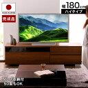 テレビ台 180cm ハイタイプ 国産 完成品 テレビボード テレビラック 収納 TV台 TVボード AVボード 日本製 送料無料 送料込