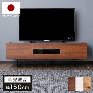 テレビ台 150cm 国産 テレビボード パソコン台 テレビ
