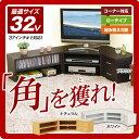 テレビ台 ローボード テレビ テレビボード TV台 TVボード コーナー AVボード テレビラック TVラック AVラック 32インチ ロータイプ