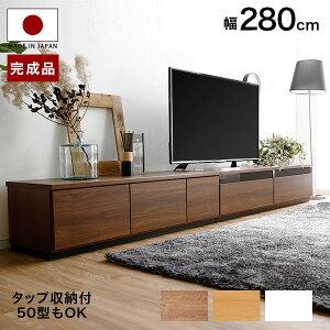 テレビ台 ローボード 280cm 国産 完成品 テレビボード
