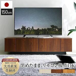テレビ台 無垢 完成品 テレビボード ローボード 150