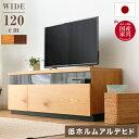 テレビ台 120cm 国産 完成品 テレビボード テレビラック 収納 TV台 TVボード TVラック 日本製