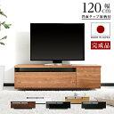 テレビ台 ローボード 120 国産 完成品 テレビボード リ...