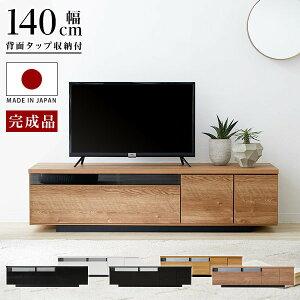 [ポイント5倍! 5/12 0:00-5/13 23:59] テレビ台 ロー