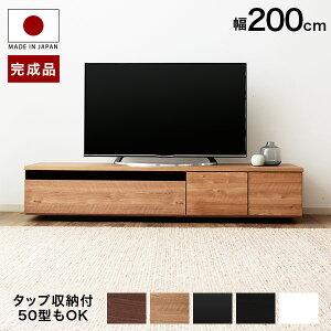 テレビ台 ローボード 200 国産 完成品 テレビボード