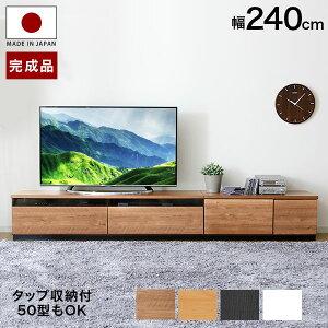テレビ台 ローボード 240 国産 完成品 テレビボード T