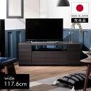 テレビ台 テレビボード TV台 TVボード TVラック AVボード 幅117.6cm 国産 日本製 完成品 収納 国産