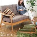 天然木アッシュが美しい2人掛けソファ! ブラウンとグリーンの2色を用意! ソファー ベンチソファー 2Pソファ sofa ファブリック