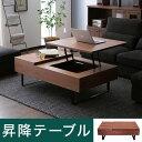 \開梱設置 組み立て無料/ テーブル 高さ調節 120cm幅 昇降式 センターテーブル 木製 リビングテーブル ウォールナット ウォルナット