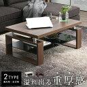 センターテーブル 木製 ローテーブル ガラス 長方形 正方形...