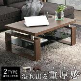 センターテーブル 木製 ローテーブル ガラス ウォールナット調 収納