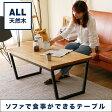 ダイニングテーブル 幅110cm パイン 無垢材 ローテーブル ダイニングテーブル テーブル センターテーブル リビングテーブル コーヒーテーブル 木製テーブル カフェ シンプル おしゃれ table