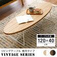 センターテーブル テーブル 楕円 木製 木目 ローテーブル ヴィンテージ 送料無料 送料込