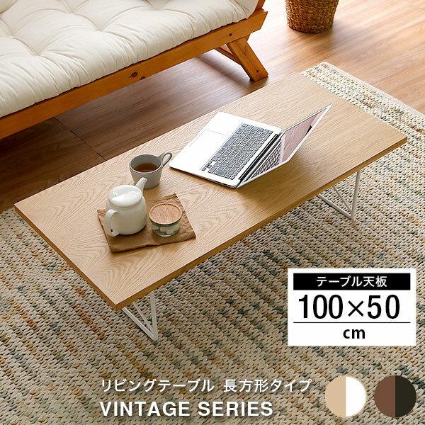 テーブル センターテーブル ローテーブル 長方形 幅110cm 四角 シンプル 突板 ヴィンテージ風 木製 カフェ