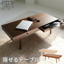 センターテーブル センター テーブル リビングテーブル コーヒーテーブル 引き出し 木製 脚 リビング 収納付き 無垢 モダン テレワーク 在宅 リモートワーク 在宅勤務 在宅ワーク