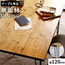 [クーポンで全品4%OFF 4/21 10:00〜4/24 9:59] ダイニングテーブル テーブル 木製 ダイニング リビング リビングテーブル 木製テーブル...