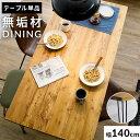 ダイニングテーブル テーブル 木製 ダイニング リビング リ...