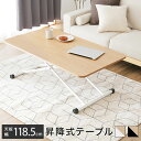 [クーポンで250円OFF 5/5 0:00〜5/8 0:59] 昇降テーブル 昇降式テーブル リフトテーブ