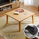 コタツ こたつ 正方形 80×80cm 木目調 家具調こたつ センターテーブル ヒーター 継ぎ脚 テーブル table リビングテーブル 送料無料 送料込