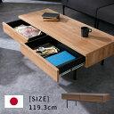 センターテーブル 120cm 半完成品 国産 コーヒーテーブル テーブル 引き出し 収納 収納付き ...