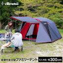 ファミリーテント 6人用 7人用 ワイド テント キャンプ ...