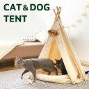 猫 ネコ ペット ベッド テント 雑貨 おもちゃ ティピーテ...