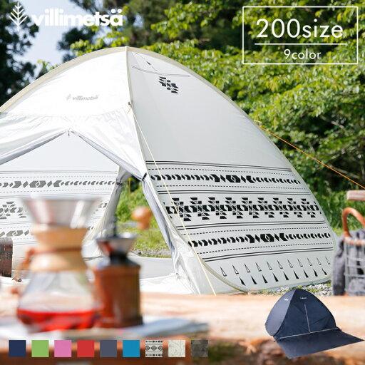 ワンタッチテント テント シルバーコート 簡易 日よけ ポップアップテント フェス アウトドア キャンプ レジャー 海 花見 運動会 雨よけ サンシェード 軽量 コンパクト ワンタッチ 簡易テント 送料無料 送料込