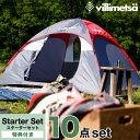 テント 折り畳み チェア 椅子 イス 保冷バッグ アウトドア セット 枕 寝袋 花見 シュラフ 封筒型 キャンプ レジャー 10点セット スターターセット キャンプセット 簡易テント