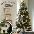クリスマスツリー 120cm 木製オーナメント 天然木オーナメント クリスマスツリーセット オーナメントセット オーナメント コットンボール LEDライト LED ライト 飾り 送料無料 送料込