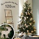 クリスマスツリー 120cm 木製オーナメント 天然木オーナメント クリスマスツリーセット オーナメントセット オーナメント コットンボール LEDライト LE...
