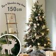 クリスマスツリー 150cm 木製オーナメント 天然木オーナメントクリスマスツリー 木製オーナメント オーナメントセット オーナメント コットンボール LEDライト LED ライト 飾り クリスマス ツリー 送料無料 送料込