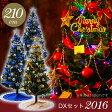 クリスマスツリー 【210cm】高機能[LED]&豪華10種の[オーナメント] イルミネーション オーナメントセット 【送料無料】 送料込