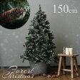 クリスマスツリー 【150cm】 クリスマス ツリー 150cmクリスマスツリー シンプル 松ぼっくり 置物 店舗用 法人用 業務用 ショップ用 簡単組立 送料無料 送料込