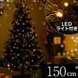 クリスマスツリー 150cm クリスマス ツリー LED LEDライト 150cmクリスマスツリー シンプル 置物 店舗用 法人用 業務用 ショップ用 簡単組立 送料無料 送料込