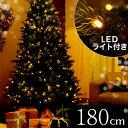 クリスマスツリー 180cm クリスマス ツリー LED LEDライト 180cmクリスマスツリー シンプル 置物 店舗用 法人用 業務用 ショップ用 簡単組立...