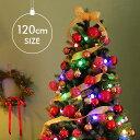 クリスマスツリー 120cm LEDライト クリスマス イルミネーション オーナメント付きクリスマス...