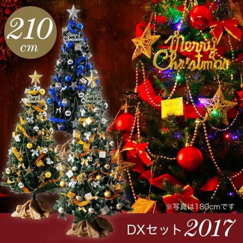 [クーポンで1000円OFF 11/4 20:00-11/9 1:59] 【送料無料】 クリスマスツリー 【210cm】高機能[LED]&豪華10種の[オーナメント] イルミネーション オーナメントセット 送料込