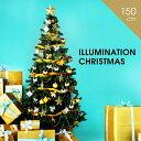 シリーズ累計出荷台数 5万本突破 クリスマスツリー 150cm クリスマスツリーセット クリスマスツ ...