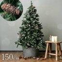 クリスマスツリー 150cm クリスマス ツリー 150cm...