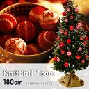 クリスマスツリー 180cm ニットボールオーナメント ボー...